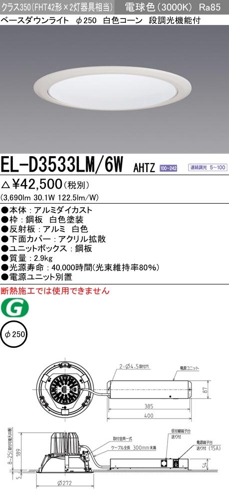 LEDダウンライトΦ250 電球色(3000K)  拡散 EL-D3533LM/6W AHTZ