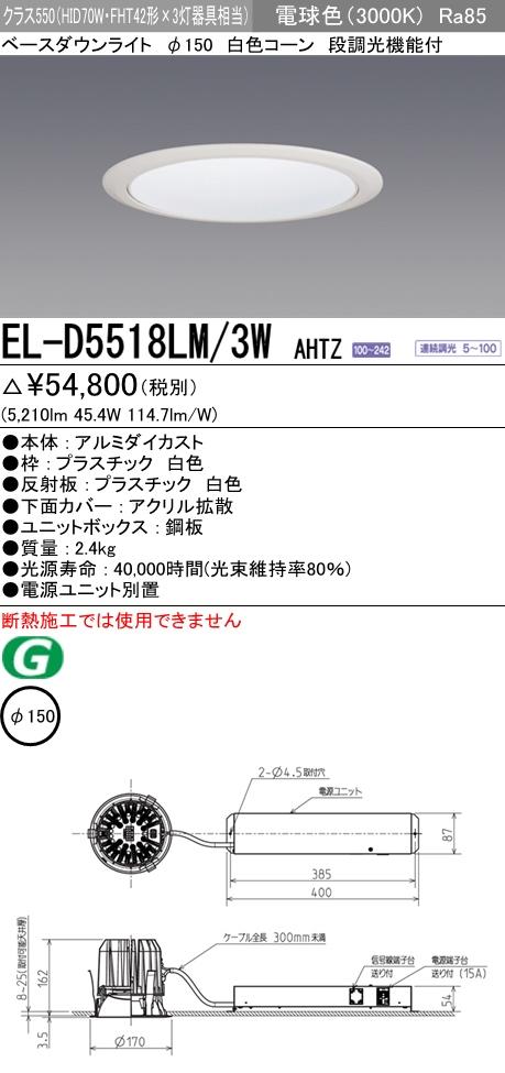LEDダウンライトΦ150 電球色(3000K)  拡散 EL-D5518LM/3W AHTZ