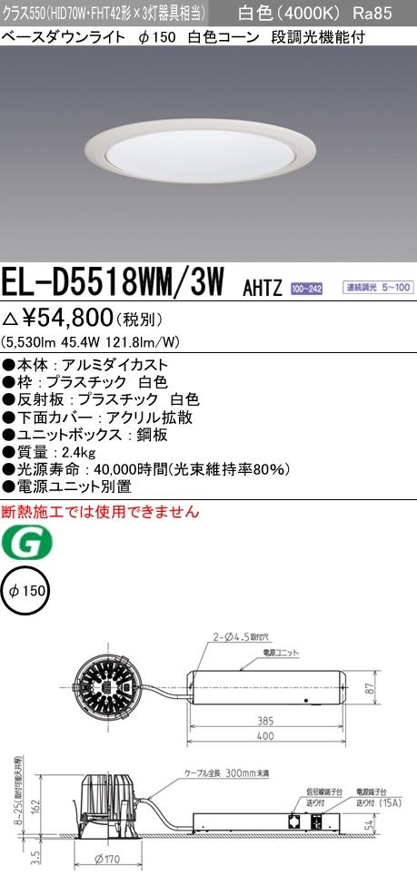 LEDダウンライトΦ150 白色(4000K)  拡散 EL-D5518WM/3W AHTZ