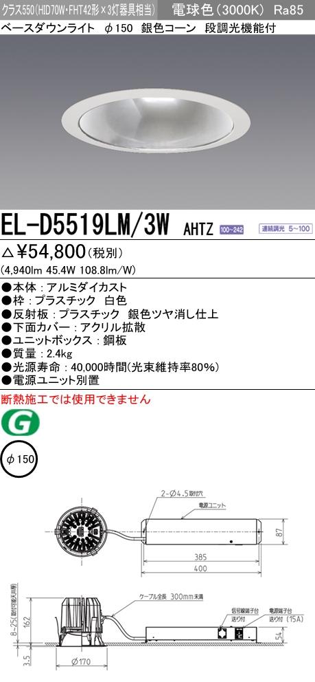 LEDダウンライトΦ150 電球色(3000K)  拡散 EL-D5519LM/3W AHTZ