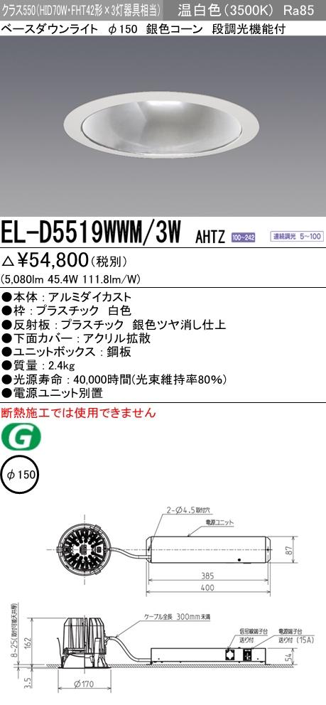 LEDダウンライトΦ150 温白色(3500K)  拡散 EL-D5519WWM/3W AHTZ