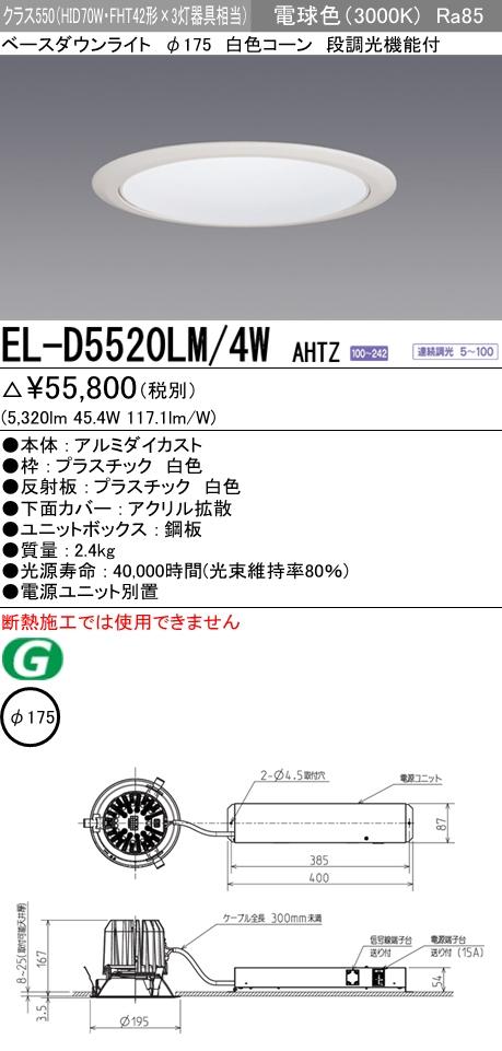 LEDダウンライトΦ175 電球色(3000K)  拡散 EL-D5520LM/4W AHTZ