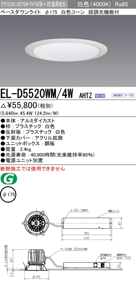 LEDダウンライトΦ175 白色(4000K)  拡散 EL-D5520WM/4W AHTZ