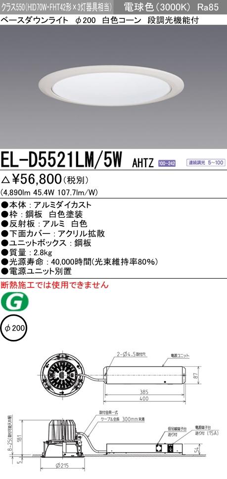 LEDダウンライトΦ200 電球色(3000K)  拡散 EL-D5521LM/5W AHTZ