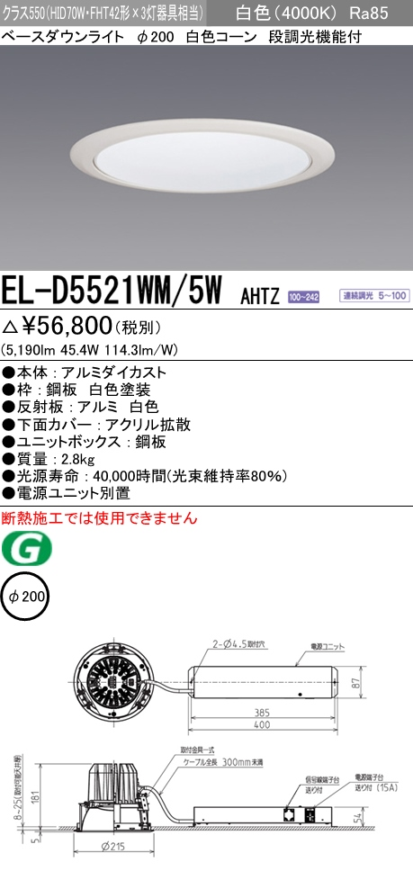 LEDダウンライトΦ200 白色(4000K)  拡散 EL-D5521WM/5W AHTZ