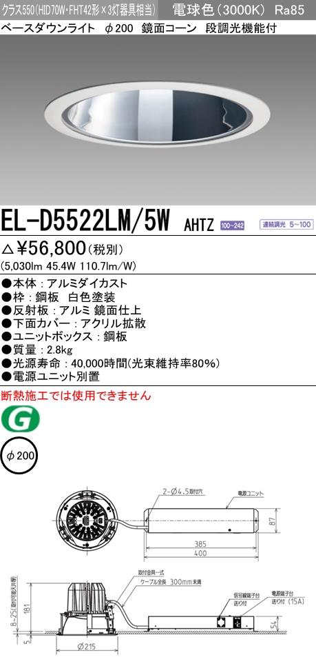 LEDダウンライトΦ200 電球色(3000K)  拡散 EL-D5522LM/5W AHTZ