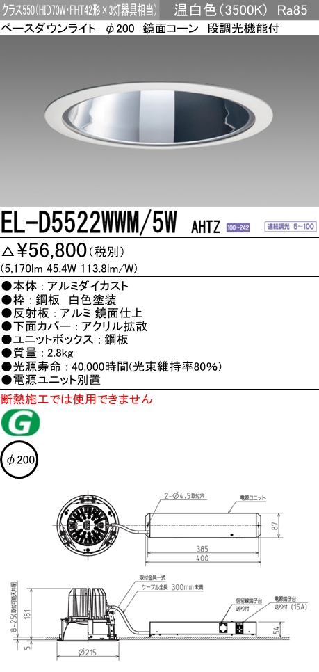 LEDダウンライトΦ200 温白色(3500K)  拡散 EL-D5522WWM/5W AHTZ