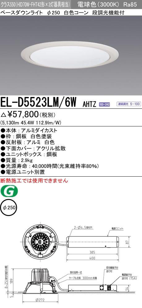 LEDダウンライトΦ250 電球色(3000K)  拡散 EL-D5523LM/6W AHTZ