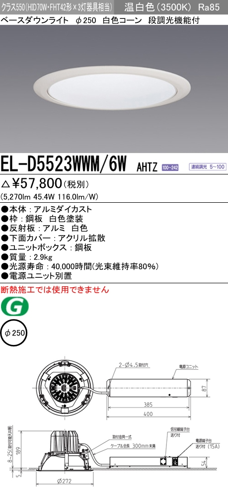LEDダウンライトΦ250 温白色(3500K)  拡散 EL-D5523WWM/6W AHTZ