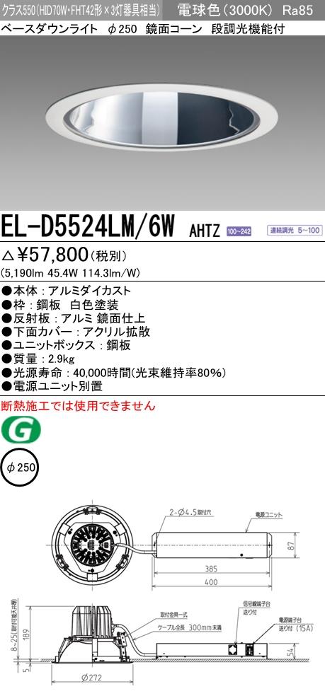 LEDダウンライトΦ250 電球色(3000K)  拡散 EL-D5524LM/6W AHTZ