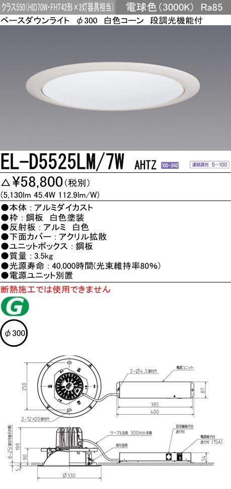 LEDダウンライトΦ300 電球色(3000K)  拡散 EL-D5525LM/7W AHTZ