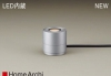 LGW45826LE1:LEDエクステリア ガーデンライト(電球色)据置取付型 美ルック・ビーム角36度・集光タイプ・スパイク付 防雨型 HomeArchi(ホームアーキ)40形レフ電球1灯器具相当