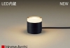 LGW45940LE1:LEDエクステリア ガーデンライト(電球色)据置取付型 美ルック・拡散タイプ・スパイク付 防雨型 HomeArchi(ホームアーキ)白熱電球40形1灯器具相当 40形