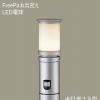 XLGEC519HZ:LEDエントランスライト(電球色)地中埋込型 防雨型・FreePaお出迎え・明るさセンサ付・点灯省エネ型/地上高1052mm 白熱電球40形1灯器具相当 40形