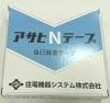 アサヒNテープ(自己融着性絶縁テープ)10m